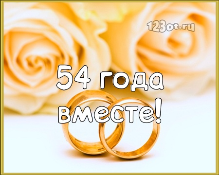 С годовщиной свадьбы 54 года! Первоклассная, откровенная, лучистая бесплатная открытка с поздравлением, поздравительная картинка, плейкаст! Скачать красивые открытки бесплатно онлайн прямо сейчас! скачать открытку бесплатно | pozdravok.qwestore.com