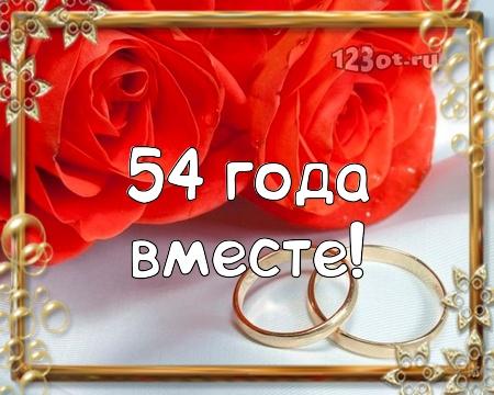 С годовщиной свадьбы 54 года! Ослепительная, воздушная, страстная бесплатная открытка с поздравлением, поздравительная картинка, плейкаст! Открытка добра! скачать открытку бесплатно   pozdravok.qwestore.com