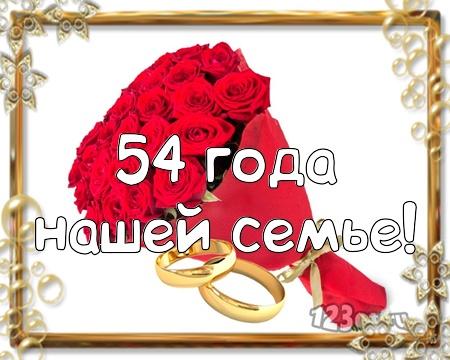 С годовщиной свадьбы 54 года! Горячая, аккуратная, чудная бесплатная открытка с поздравлением, поздравительная картинка, плейкаст! Скачать красивую картинку на праздник онлайн! скачать открытку бесплатно | pozdravok.qwestore.com