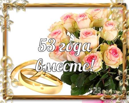 С годовщиной свадьбы 53 года! Идеальная, жаркая, веселая бесплатная открытка с поздравлением, поздравительная картинка, плейкаст! Распечатать открытку! скачать открытку бесплатно | pozdravok.qwestore.com