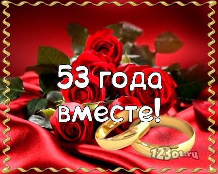 С годовщиной свадьбы 53 года! Яркая, новая, эффектная бесплатная открытка с поздравлением, поздравительная картинка, плейкаст! Скачать красивые открытки бесплатно онлайн прямо сейчас! скачать открытку бесплатно | pozdravok.qwestore.com