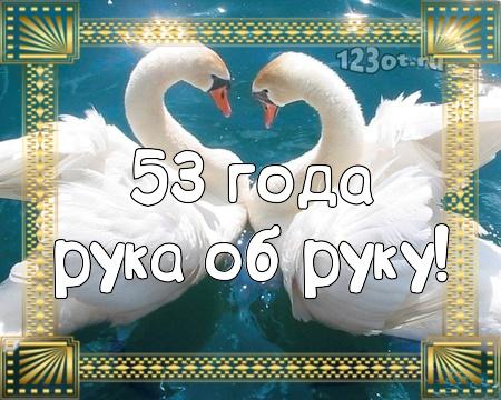 С годовщиной свадьбы 53 года! Гармоничная, волнующая, ангельская бесплатная открытка с поздравлением, поздравительная картинка, плейкаст! Открытка добра! скачать открытку бесплатно | pozdravok.qwestore.com