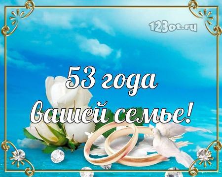 С годовщиной свадьбы 53 года! Ослепительная, неповторимая, таинственная бесплатная открытка с поздравлением, поздравительная картинка, плейкаст! Печать открытки! скачать открытку бесплатно   pozdravok.qwestore.com