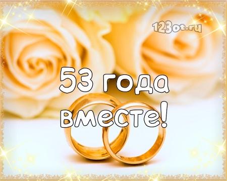 С годовщиной свадьбы 53 года! Заводная, жизнерадостная, энергичная бесплатная открытка с поздравлением, поздравительная картинка, плейкаст! Скачать красивые открытки бесплатно онлайн прямо сейчас! скачать открытку бесплатно   pozdravok.qwestore.com