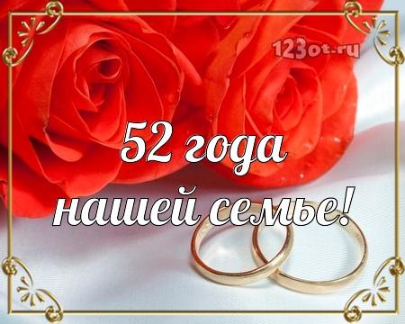 С годовщиной свадьбы 52 года! Знойная, креативная, волнующая бесплатная открытка с поздравлением, поздравительная картинка, плейкаст! Печать открытки! скачать открытку бесплатно | pozdravok.qwestore.com