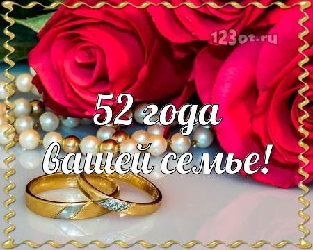 С годовщиной свадьбы 52 года! Лучезарная, великолепная, аккуратная бесплатная открытка с поздравлением, поздравительная картинка, плейкаст! Распечатать открытку! скачать открытку бесплатно | pozdravok.qwestore.com