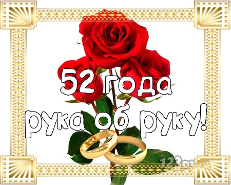 С годовщиной свадьбы 52 года! Лучистая, живописная, желанная бесплатная открытка с поздравлением, поздравительная картинка, плейкаст! Скачать красивую картинку на праздник онлайн! скачать открытку бесплатно | pozdravok.qwestore.com