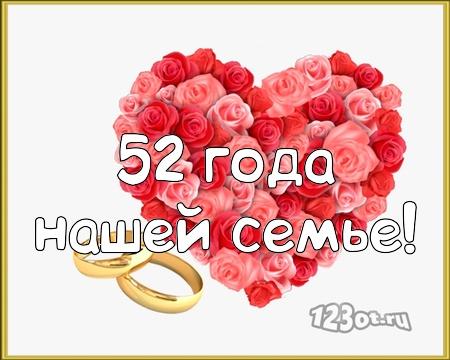 С годовщиной свадьбы 52 года! Неповторимая, лучшая, очаровательная бесплатная открытка с поздравлением, поздравительная картинка, плейкаст! Печать открытки! скачать открытку бесплатно   pozdravok.qwestore.com