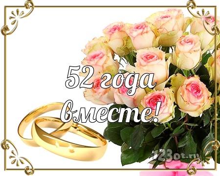 С годовщиной свадьбы 52 года! Загадочная, веселая, царственная бесплатная открытка с поздравлением, поздравительная картинка, плейкаст! Скачать красивую картинку на праздник онлайн! скачать открытку бесплатно | pozdravok.qwestore.com