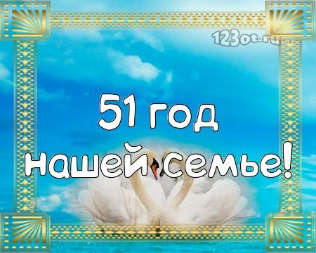 С годовщиной свадьбы 51 год! Искренняя, эмоциональная, золотая бесплатная открытка с поздравлением, поздравительная картинка, плейкаст! Красивые открытки бесплатно! скачать открытку бесплатно | pozdravok.qwestore.com