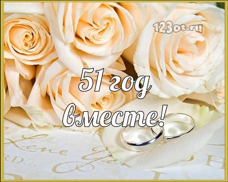 С годовщиной свадьбы 51 год! Яркая, добрая, эмоциональная бесплатная открытка с поздравлением, поздравительная картинка, плейкаст! Скачать красивые открытки бесплатно онлайн прямо сейчас! скачать открытку бесплатно | pozdravok.qwestore.com