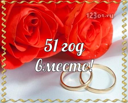 С годовщиной свадьбы 51 год! Идеальная, удивительная, утонченная бесплатная открытка с поздравлением, поздравительная картинка, плейкаст! Печать открытки! скачать открытку бесплатно | pozdravok.qwestore.com