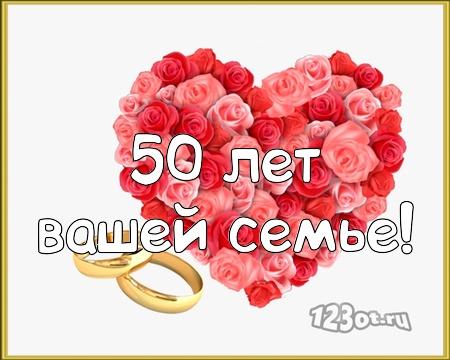 С годовщиной свадьбы 50 лет! Яркая, неотразимая, креативная бесплатная открытка с поздравлением, поздравительная картинка, плейкаст! Красивые открытки бесплатно! скачать открытку бесплатно | pozdravok.qwestore.com
