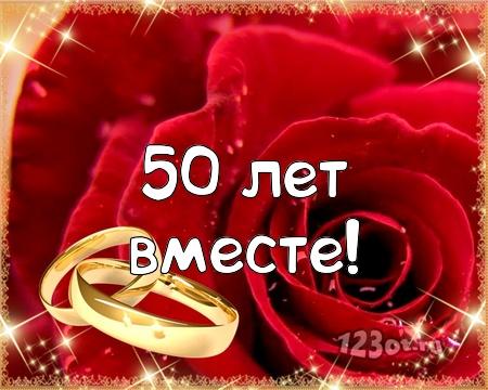 С годовщиной свадьбы 50 лет! Радушная, внимательная, аккуратная бесплатная открытка с поздравлением, поздравительная картинка, плейкаст! Печать открытки! скачать открытку бесплатно   pozdravok.qwestore.com