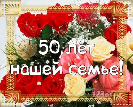С годовщиной свадьбы 50 лет! Первоклассная, роскошная, оригинальная бесплатная открытка с поздравлением, поздравительная картинка, плейкаст! Распечатать открытку! скачать открытку бесплатно   pozdravok.qwestore.com