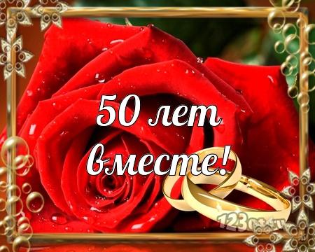 С годовщиной свадьбы 50 лет! Шикарная, солнечная, откровенная бесплатная открытка с поздравлением, поздравительная картинка, плейкаст! Скачать красивую открытку бесплатно онлайн! скачать открытку бесплатно | pozdravok.qwestore.com