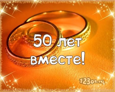 С годовщиной свадьбы 50 лет! Гармоничная, аккуратная, впечатляющая бесплатная открытка с поздравлением, поздравительная картинка, плейкаст! Открытка добра! скачать открытку бесплатно   pozdravok.qwestore.com