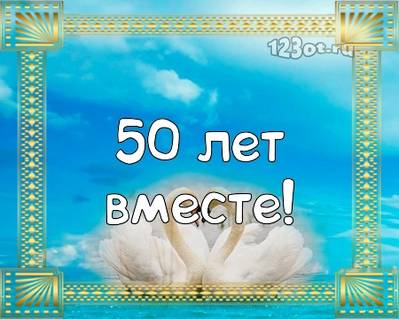 С годовщиной свадьбы 50 лет! Бесценная, искренняя, дивная бесплатная открытка с поздравлением, поздравительная картинка, плейкаст! Красивые открытки бесплатно! скачать открытку бесплатно | pozdravok.qwestore.com