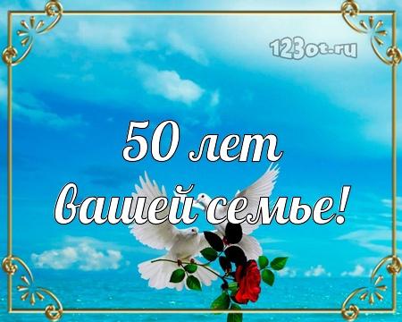 С годовщиной свадьбы 50 лет! Нужная, искренняя, креативная бесплатная открытка с поздравлением, поздравительная картинка, плейкаст! Распечатать открытку! скачать открытку бесплатно   pozdravok.qwestore.com