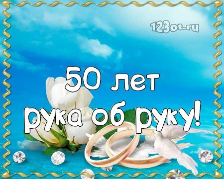С годовщиной свадьбы 50 лет! Отменная, воздушная, радушная бесплатная открытка с поздравлением, поздравительная картинка, плейкаст! Скачать красивую открытку бесплатно онлайн! скачать открытку бесплатно   pozdravok.qwestore.com