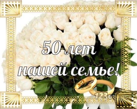 С годовщиной свадьбы 50 лет! Сказочная, чудная, исключительная бесплатная открытка с поздравлением, поздравительная картинка, плейкаст! Скачать красивые открытки бесплатно онлайн прямо сейчас! скачать открытку бесплатно   pozdravok.qwestore.com