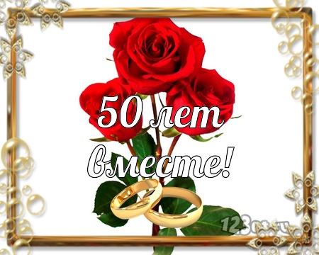 С годовщиной свадьбы 50 лет! Лучистая, душевная, восторженная бесплатная открытка с поздравлением, поздравительная картинка, плейкаст! Скачать красивую картинку на праздник онлайн! скачать открытку бесплатно   pozdravok.qwestore.com