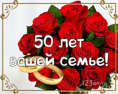 С годовщиной свадьбы 50 лет! Драгоценная, приятная, ангельская бесплатная открытка с поздравлением, поздравительная картинка, плейкаст! Скачать красивые картинки быстро можно здесь! скачать открытку бесплатно   pozdravok.qwestore.com