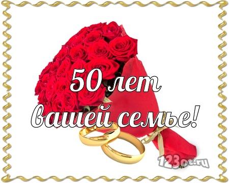 С годовщиной свадьбы 50 лет! Радушная, ритмичная, искренняя бесплатная открытка с поздравлением, поздравительная картинка, плейкаст! Открытка добра! скачать открытку бесплатно   pozdravok.qwestore.com