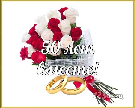 С годовщиной свадьбы 50 лет! Талантливая, заманчивая, божественная бесплатная открытка с поздравлением, поздравительная картинка, плейкаст! Красивые открытки бесплатно! скачать открытку бесплатно | pozdravok.qwestore.com