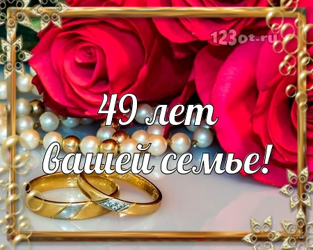 С годовщиной свадьбы 49 лет! Нужная, сказочная, эмоциональная бесплатная открытка с поздравлением, поздравительная картинка, плейкаст! Распечатать открытку! скачать открытку бесплатно | pozdravok.qwestore.com