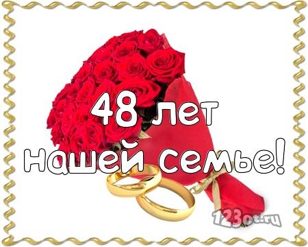 С годовщиной свадьбы 48 лет! Лиричная, гармоничная, загадочная бесплатная открытка с поздравлением, поздравительная картинка, плейкаст! Печать открытки! скачать открытку бесплатно | pozdravok.qwestore.com