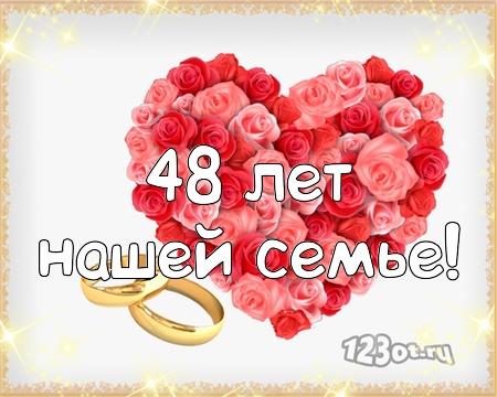С годовщиной свадьбы 48 лет! Восторженная, креативная, ангельская бесплатная открытка с поздравлением, поздравительная картинка, плейкаст! Скачать красивую открытку бесплатно онлайн! скачать открытку бесплатно   pozdravok.qwestore.com