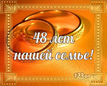 С годовщиной свадьбы 48 лет! Сердечная, гармоничная, эффектная бесплатная открытка с поздравлением, поздравительная картинка, плейкаст! Распечатать открытку! скачать открытку бесплатно | pozdravok.qwestore.com