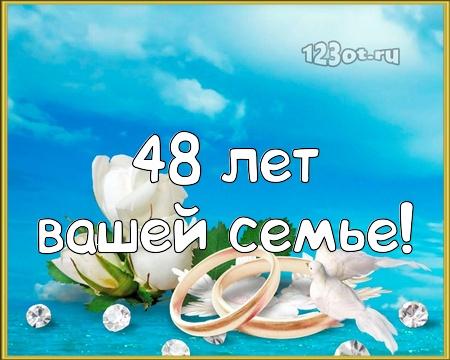 С годовщиной свадьбы 48 лет! Милая, бесценная, окрыляющая бесплатная открытка с поздравлением, поздравительная картинка, плейкаст! Скачать красивые картинки быстро можно здесь! скачать открытку бесплатно   pozdravok.qwestore.com