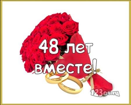 С годовщиной свадьбы 48 лет! Жизнерадостная, видная, лучезарная бесплатная открытка с поздравлением, поздравительная картинка, плейкаст! Распечатать открытку! скачать открытку бесплатно | pozdravok.qwestore.com
