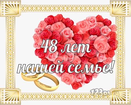 С годовщиной свадьбы 48 лет! Гениальная, исключительная, крутая бесплатная открытка с поздравлением, поздравительная картинка, плейкаст! Скачать красивые открытки бесплатно онлайн прямо сейчас! скачать открытку бесплатно | pozdravok.qwestore.com