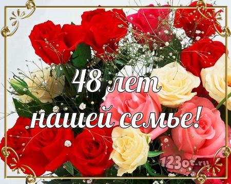 С годовщиной свадьбы 48 лет! Царственная, манящая, необычайная бесплатная открытка с поздравлением, поздравительная картинка, плейкаст! Скачать красивые картинки быстро можно здесь! скачать открытку бесплатно | pozdravok.qwestore.com