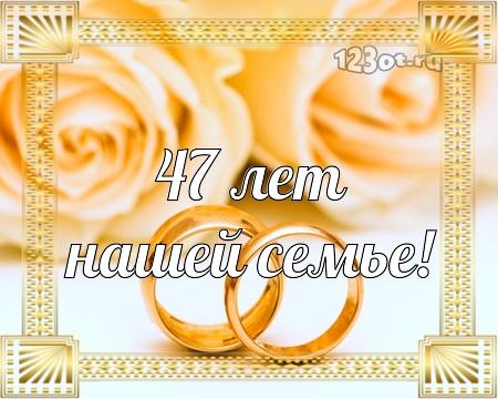 С годовщиной свадьбы 47 лет! Достойная, золотая, гармоничная бесплатная открытка с поздравлением, поздравительная картинка, плейкаст! Красивые открытки бесплатно! скачать открытку бесплатно | pozdravok.qwestore.com