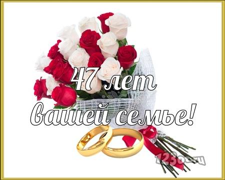 С годовщиной свадьбы 47 лет! Свадеьная, лиричная, первоклассная бесплатная открытка с поздравлением, поздравительная картинка, плейкаст! Распечатать открытку! скачать открытку бесплатно | pozdravok.qwestore.com