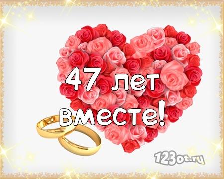 С годовщиной свадьбы 47 лет! Страстная, веселая, божественная бесплатная открытка с поздравлением, поздравительная картинка, плейкаст! Скачать красивую открытку бесплатно онлайн! скачать открытку бесплатно | pozdravok.qwestore.com