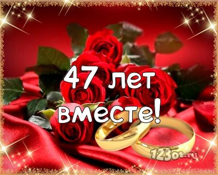 С годовщиной свадьбы 47 лет! Шикарная, классная, дивная бесплатная открытка с поздравлением, поздравительная картинка, плейкаст! Печать открытки! скачать открытку бесплатно | pozdravok.qwestore.com