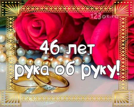 С годовщиной свадьбы 46 лет! Отменная, радушная, грациозная бесплатная открытка с поздравлением, поздравительная картинка, плейкаст! Скачать красивую открытку бесплатно онлайн! скачать открытку бесплатно | pozdravok.qwestore.com