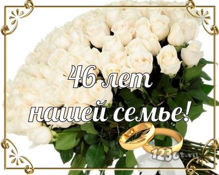 С годовщиной свадьбы 46 лет! Горячая, страстная, заманчивая бесплатная открытка с поздравлением, поздравительная картинка, плейкаст! Скачать красивую картинку на праздник онлайн! скачать открытку бесплатно   pozdravok.qwestore.com