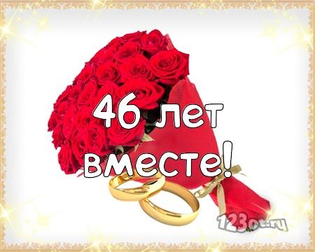 С годовщиной свадьбы 46 лет! Необычайная, сказочная, сердечная бесплатная открытка с поздравлением, поздравительная картинка, плейкаст! Красивые открытки бесплатно! скачать открытку бесплатно | pozdravok.qwestore.com