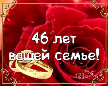 С годовщиной свадьбы 46 лет! Оригинальная, классная, добрая бесплатная открытка с поздравлением, поздравительная картинка, плейкаст! Скачать красивую открытку бесплатно онлайн! скачать открытку бесплатно | pozdravok.qwestore.com