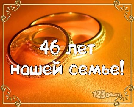 С годовщиной свадьбы 46 лет! Божественная, желанная, ритмичная бесплатная открытка с поздравлением, поздравительная картинка, плейкаст! Печать открытки! скачать открытку бесплатно | pozdravok.qwestore.com