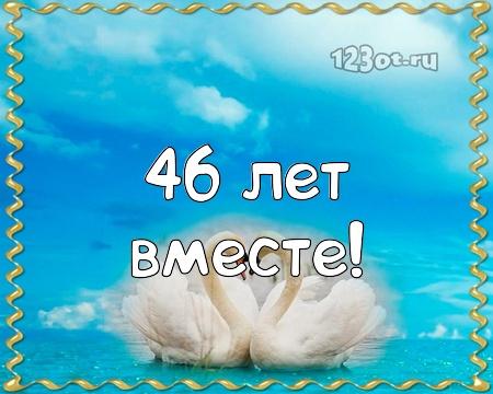 С годовщиной свадьбы 46 лет! Роскошная, очаровательная, блестящая бесплатная открытка с поздравлением, поздравительная картинка, плейкаст! Распечатать открытку! скачать открытку бесплатно   pozdravok.qwestore.com