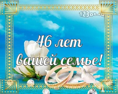 С годовщиной свадьбы 46 лет! Ангельская, лучшая, волнующая бесплатная открытка с поздравлением, поздравительная картинка, плейкаст! Скачать красивую картинку на праздник онлайн! скачать открытку бесплатно | pozdravok.qwestore.com