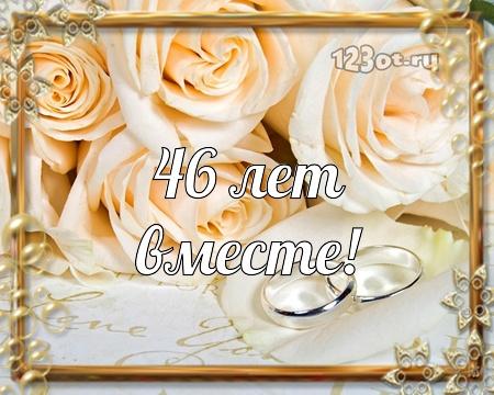 С годовщиной свадьбы 46 лет! Таинственная, безупречная, классная бесплатная открытка с поздравлением, поздравительная картинка, плейкаст! Скачать красивые картинки быстро можно здесь! скачать открытку бесплатно   pozdravok.qwestore.com
