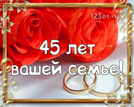 С годовщиной свадьбы 45 лет! Внимательная, лучистая, классная бесплатная открытка с поздравлением, поздравительная картинка, плейкаст! Открытка добра! скачать открытку бесплатно | pozdravok.qwestore.com